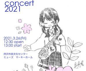 アンサンブルコンサート2021 開催のお知らせ